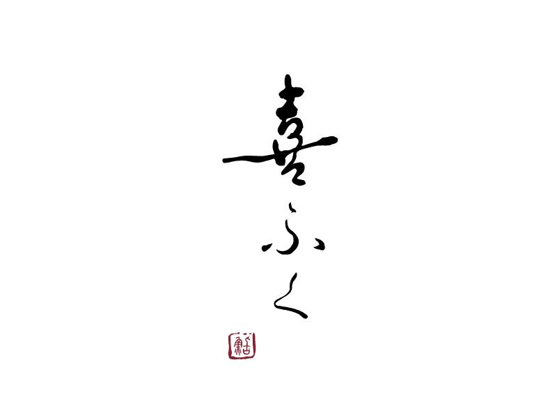 0601kifuku
