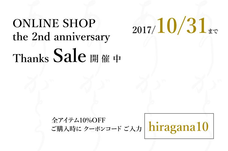 shop_banner_s_sale