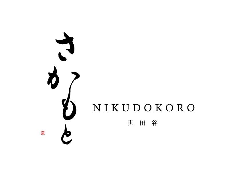 0409_mikudokoro_sakamoto_logo