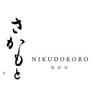 mikudokoro_sakamoto_logo_07