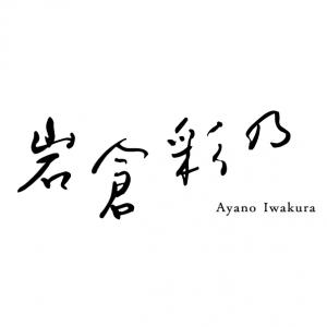 ayanoiwakura